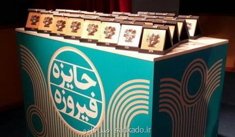 توجه به نقش اقتصاد فرهنگ در جشنواره فیروزه Image