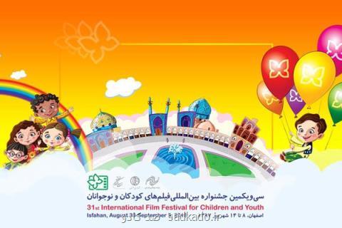 در جشنواره فیلم های كودكان و نوجوانان نمایش آثار منتخب جشنواره فستیماژ در اصفهان Image