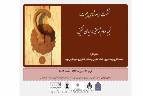 روز ملی مردم شناسی در ایران با یادی از استادان این حوزه Image