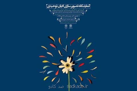 نمایشگاه تصویرسازی ادیان توحیدی در موزه هنرهای دینی امام علی(ع) Image