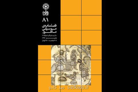با ارایه چند مقاله تخصصی؛ هشتاد و یكمین فصلنامه ماهور انتشار یافت، گشتی در تاریخ موسیقی Image