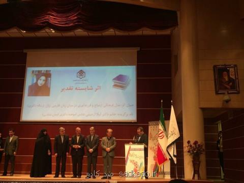 اختتامیه پانزدهمین جشنواره پژوهش فرهنگی سال با تقدیر از برگزیدگان انجام شد Image