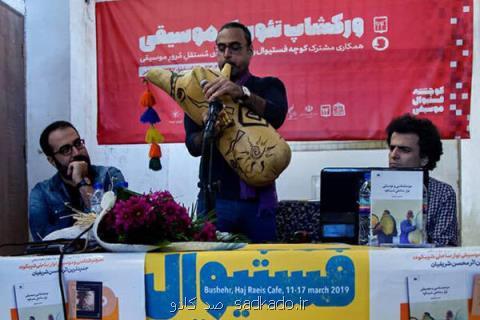 در حاشیه دومین فستیوال كوچه ؛ تازه ترین آلبوم محسن شریفیان رونمایی گردید، روایتی از موسیقی شیبكوه Image