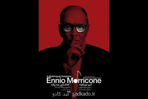 در قالب نشست پژوهشی موسیقی فیلم؛ آثار انیو موریكونه در نیاوران بررسی می شود Image