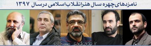 معرفی نامزدهای نهایی جایزه چهره سال هنر انقلاب اسلامی Image