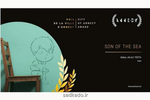 انیمیشن پسر دریا برنده جایزه ویژه شهر انسی Image
