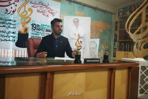 در نشست خبری مطرح شد؛ جشن حافظ از گلاب آدینه تجلیل می كند، اعلام نامزدهای بخش مستند Image