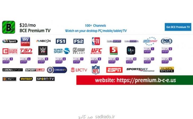 Is BCE Premium TV the best live TV streaming service for sports fans Image