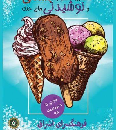 جشنواره بستنی و نوشیدنی های خنك برگزار می گردد Image