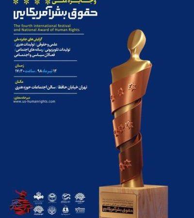 چهارمین همایش جایزه حقوق بشر آمریكایی برگزار می گردد Image