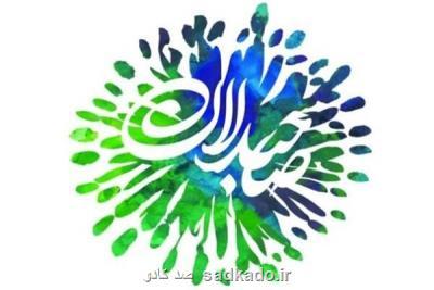 اعلام آثار پذیرفته شده در نهمین دوره جشنواره تئاتر صاحبدلان Image