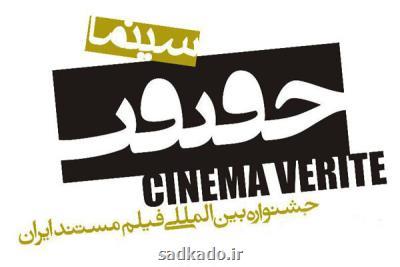 اعلام آمار مستندهای ملی سیزدهمین جشنواره سینماحقیقت Image