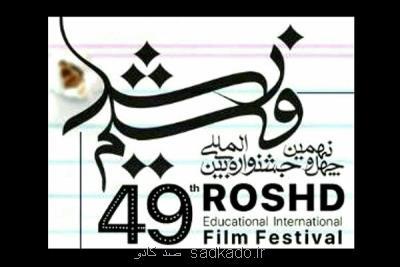 اعلام بخش های جنبی چهل و نهمین جشنواره فیلم رشد Image