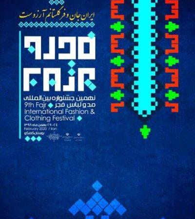 در نهمین جشنواره مد و لباس فجر چه خبر است؟ Image