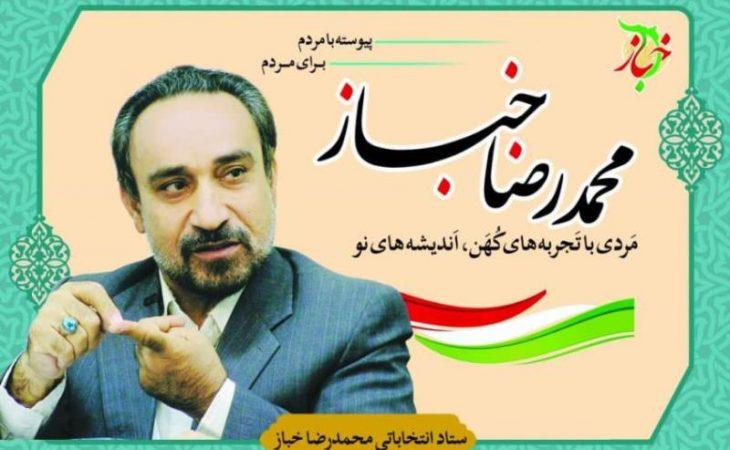 درباره دكتر محمدرضا خباز كاندیدای انتخابات مجلس یازدهم Image