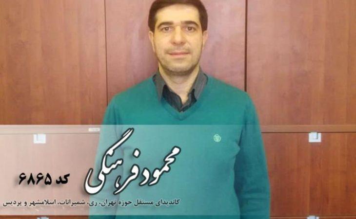 محمود فرهنگی كاندیدای انتخابات مجلس تهران Image