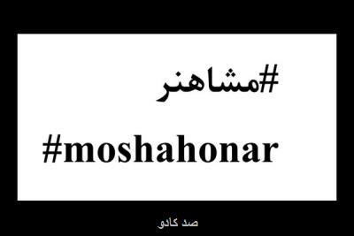 با انتشار بیانیه ای اعلام شد؛ خیزش هنرمندان ایران برای دوران كرونایی مردم Image
