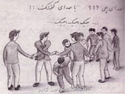 بازی های ایرانی در خانه، ۵ عمو زنجیرباف Image
