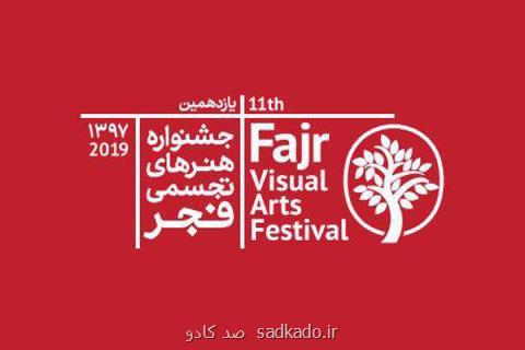 امروز چهارشنبه ۱۰ بهمن؛ جشنواره تجسمی فجر بدون وزیر ارشاد كلید خورد Image