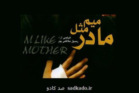نمایش میم مثل مادر در جشنواره فیلم كازان Image
