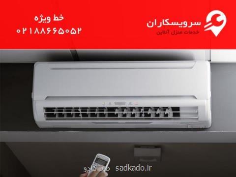 تعمیر انواع كولر گازی در تهران توسط مجموعه سرویسكاران Image