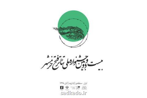 تمدید مهلت ارسال آثار به جشنواره ملی تئاتر فتح خرمشهر Image