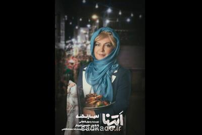 بعد از ۲۷ سال؛ لعیا زنگنه به تئاتر باز می گردد Image