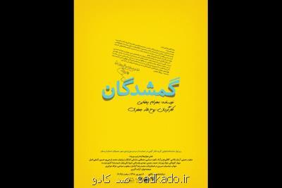 نمایشنامه خوانی متنی از بهرام بیضایی به نفع سیل زدگان لرستان Image