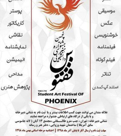 به همت ناحیه بسیج دانشجویی تهران بزرگ پنجمین جشنواره استانی ققنوس برگزار می گردد Image
