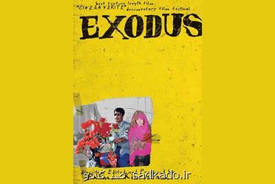 اكسدوس جایزه ویژه هیات داوران جشنواره آمریكایی را گرفت Image