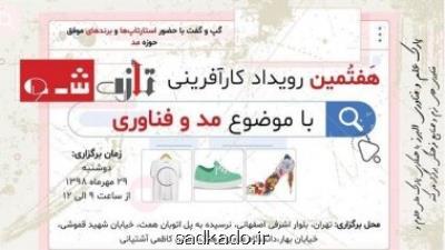 با همكاری پارك علم و فناوری البرز؛ هفتمین رویداد كارآفرینی مد و لباس Image