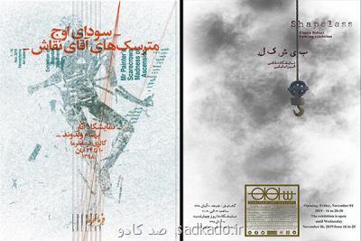گالری گردی در پایتخت؛ بی شكل به شلمان رسید Image