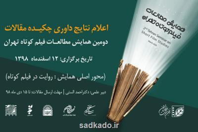 اعلام نتایج داوری چكیده مقالات همایش مطالعات فیلم كوتاه تهران Image