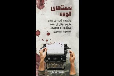 انتشار پوستر دست های آلوده مسعود موسوی Image
