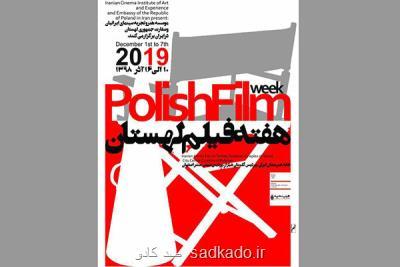 جزئیات برگزاری هفته فیلم لهستان در ایران اعلام گردید Image