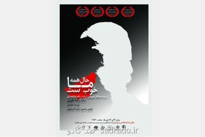 اجرای نمایش برگزیده جشنواره تئاتر فتح خرمشهر در تماشاخانه سرو Image