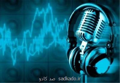 تدارك معاونت صدای رسانه ملی؛ رادیو با ۷۴ ویژه برنامه به استقبال شب یلدا می رود Image