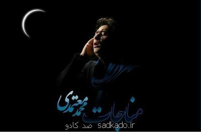 با انتشاری متنی در صفحه مجازی؛ دانلود مناجات خوانی های محمد معتمدی حلال شد Image