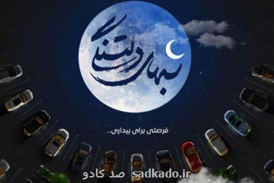 برنامه ای متفاوت از مأوا ؛ ویژه برنامه رمضانی شب های دلتنگی در تهران Image