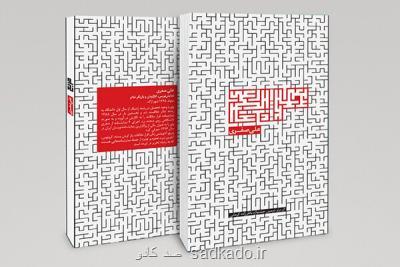 مربع به بازار كتاب می آید Image