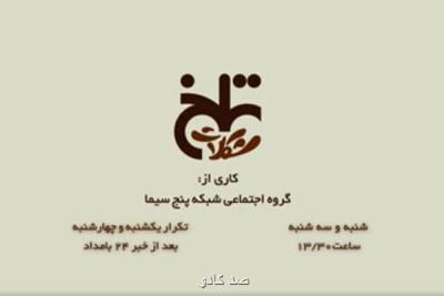 داستان زندگی بازیگر فیلم شنای پروانه در شكلات تلخ Image