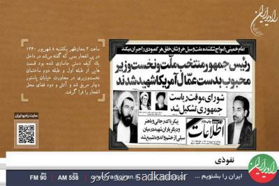 نفوذی ویژه برنامه روز شهادت رجایی و باهنر در رادیو ایران Image