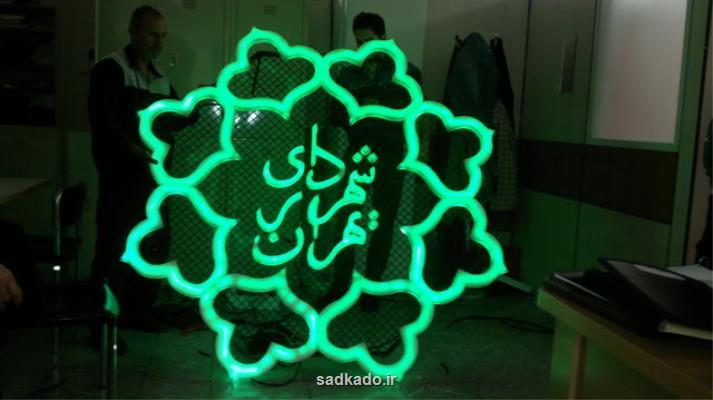 واكنش رئیس مركز ارتباطات شهرداری تهران به انتساب تبلیغات یك برند به شهرداری Image