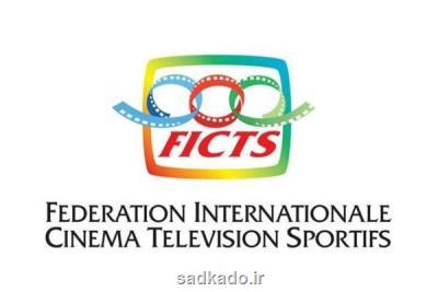 نمایندگان ایران در جشنواره جهانی فیلم های ورزشی میلان عرضه شدند Image