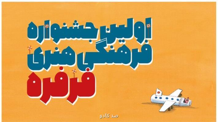 جشنواره فرفره فراخوان داد Image