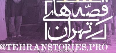 روایتی متفاوت از تهران و قصه هایش برای روزهای كرونا و قرنطینه Image