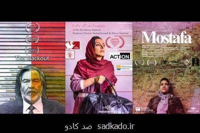 حضور سه فیلم ایرانی در جشنواره فیلم كوتاه ایتالیا Image