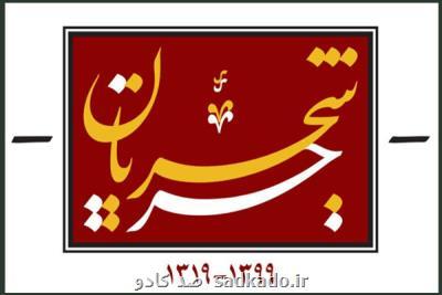 با انتشار یك اثر تصویری؛ لوگوی مستند جریان شجریان رونمایی گردید Image