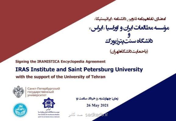 تدوین دانش نامه ایران شناسی به زبان روسی Image