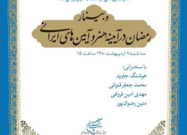 رمضان در آیینه هنر و آیین های ایرانی بررسی می شود Image